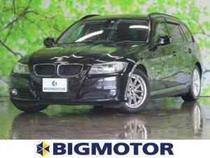 BMW 3シリーズ 320iツーリング アルミホイール  盗難防止システム