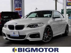 BMW 2シリーズ 220iクーペMスポーツ 禁煙車 修復歴無 盗難防止装置