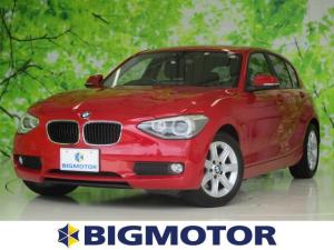 BMW 1シリーズ 116i メーカーナビ/バックモニター 禁煙車 1オーナー