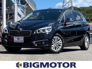 BMW 2シリーズ 218iアクティブツアラー ラグジュアリー SDナビ アルミホイール 保証書 取扱説明書 本革 ヘッドライト:LED エアコン・クーラー キーレス