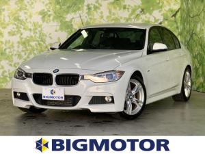 BMW 3シリーズ 320i Mスポーツ アルミホイール純正18インチヘッドランプHIDパワーウインドウエンジンスタートボタンキーレスオートエアコンパワーシート フロント両席パワステターボオートライト バックモニター