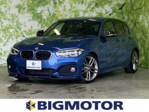 BMW 1シリーズ 118d Mスポーツ アルミホイールヘッドランプLEDアイドリングストップパワーウインドウキーレスオートエアコン2列目シート形状分割可倒パワステ定期点検記録簿 衝突安全装置 社外HDDナビ