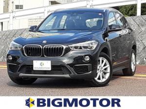 BMW X1 sDrive 18i ルーフレールヘッドランプHIDアイドリングストップパワーウインドウキーレスオートエアコンマニュアルエアコン2列目分割可倒パワステ1オーナー取扱説明書・保証書ユーザー買取車