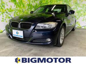 BMW 3シリーズ 320i ヘッドランプHIDパワーウインドウキーレスオートエアコンパワーシートフロント両席2列目分割可倒エアバッグ運転席エアバッグ助手席エアバッグサイドエアバッグカーテンEBD付ABS