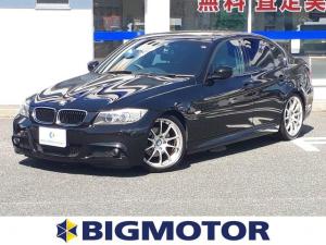 BMW 3シリーズ 320i_Mスポーツパッケージ