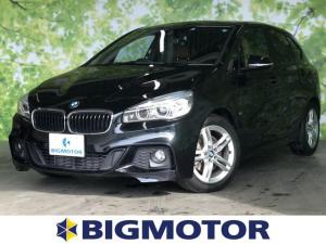 BMW 2シリーズ 218iアクティブツアラー Mスポーツ 衝突安全装置 車線逸脱防止支援システム 横滑り防止装置 ETC 社外 8インチ メモリーナビ DVD TV 禁煙車 エアバッグ アルミホイール ヘッドランプ LED