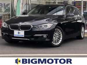 BMW 3シリーズ 320iツーリングラグジュアリー サンルーフ/革シート バックカメラ 電動シート HDDナビ DVD再生 HIDヘッドライト パークアシスト ETC 盗難防止装置 アイドリングストップ