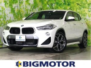 BMW X2 sDrive18i_MスポーツX 社外 メモリーナビ/車線逸脱防止支援システム/パーキングアシスト バックガイド/パーキングアシスト 自動操舵/ヘッドランプ LED/ETC/EBD付ABS/横滑り防止装置