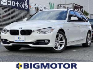 BMW 3シリーズ 320iツーリングスポーツ 純正 7インチ メモリーナビ/ヘッドランプ HID/EBD付ABS/横滑り防止装置/ルーフレール/エアバッグ 運転席/エアバッグ 助手席/エアバッグ サイド/パワーウインドウ/キーレスエントリー