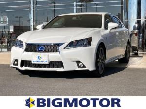 レクサス GS GS450h Fスポーツ 修復歴無 社外HDDナビ/サンルーフ/シートハーフレザー/パーキングアシストバックガイド/ヘッドランプLED/ETC/EBD付ABS/横滑り防止装置/アイドリングストップ/バックモニター
