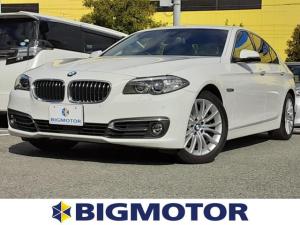 BMW 5シリーズ 523dラグジュアリー 純正メモリーナビ/シート フルレザー/車線逸脱防止支援システム/パーキングアシスト バックガイド/ヘッドランプ HID/ETC/EBD付ABS/横滑り防止装置/アイドリングストップ 革シート