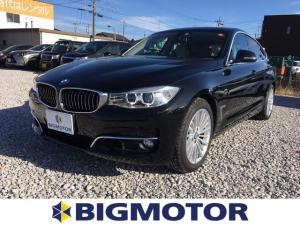 BMW 3シリーズ 328iグランツーリスモラグジュアリー 純正ナビ/シート フルレザー/パーキングアシスト バックガイド/電動バックドア/ヘッドランプ HID/ETC/EBD付ABS/横滑り防止装置/アイドリングストップ 革シート バックカメラ 電動シート