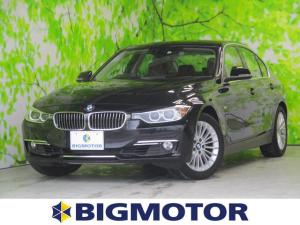 BMW 3シリーズ 320iモダン 純正 メモリーナビ/シート フルレザー/パーキングアシスト バックガイド/ヘッドランプ LED/ETC/EBD付ABS/横滑り防止装置/アイドリングストップ/バックモニター/DVD 革シート 禁煙車