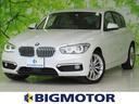BMW/1シリーズ 118dファッショニスタ