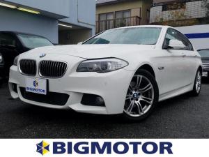 BMW 5シリーズ 523i Mスポーツパッケージ 純正 メモリーナビ/パーキングアシスト バックガイド/ヘッドランプ HID/EBD付ABS/横滑り防止装置/バックモニター/地上波デジタルチューナー/DVD/TV/エアバッグ 運転席 バックカメラ