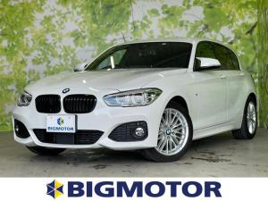BMW 1シリーズ 118d Mスポーツ メーカーナビ/バックモニター/アクティブクルーズコントロール 衝突被害軽減システム アダプティブクルーズコントロール バックカメラ LEDヘッドランプ 禁煙車 DVD再生 レーンアシスト ETC