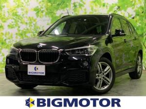 BMW X1 sDrive18i_Mスポーツ 純正7インチHDDナビ/車線逸脱防止支援システム/パーキングアシスト 自動操舵/パーキングアシストバックガイド/ヘッドランプHID/EBD付ABS/横滑り防止装置 バックカメラ DVD再生