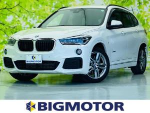 BMW X1 xDrive 20i Mスポーツ 純正 7インチ HDDナビ/車線逸脱防止支援システム/パーキングアシスト 自動操舵/パーキングアシスト バックガイド/ヘッドランプ LED/ETC/EBD付ABS/横滑り防止装置 バックカメラ 記録簿