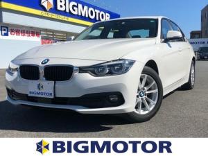BMW 3シリーズ 320iラグジュアリー 純正 HDDナビ/車線逸脱防止支援システム/パーキングアシスト バックガイド/ヘッドランプ LED/ETC/EBD付ABS/横滑り防止装置/アイドリングストップ/バックモニター/DVD バックカメラ