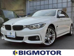 BMW 4シリーズ 420iグランクーペMスピリット 純正 HDDナビ/車線逸脱防止支援システム/パーキングアシスト バックガイド/電動バックドア/ヘッドランプ HID/ETC/EBD付ABS/横滑り防止装置/アイドリングストップ バックカメラ 記録簿