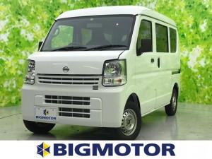 日産 NV100クリッパーバン DX キーレス装備/エアバッグ 運転席/エアバッグ 助手席/パワーステアリング/マニュアルエアコン