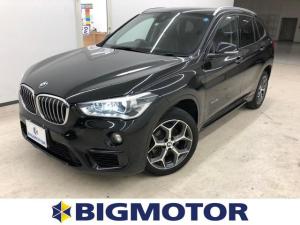 BMW X1 sDrive18i_xライン 純正 HDDナビ/シート フルレザー/車線逸脱防止支援システム/パーキングアシスト バックガイド/パーキングアシスト 自動操舵/ヘッドランプ HID/EBD付ABS/横滑り防止装置 革シート