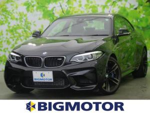 BMW M2 M2クーペ 純正 7インチ HDDナビ/シート フルレザー/車線逸脱防止支援システム/パーキングアシスト バックガイド/ヘッドランプ LED/ETC/EBD付ABS/横滑り防止装置 革シート バックカメラ