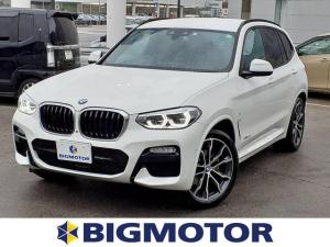 BMW X3 xDrive20d_Mスポーツ 純正 HDDナビ/シート ハーフレザー/車線逸脱防止支援システム/パーキングアシスト バックガイド/パーキングアシスト 自動操舵/電動バックドア/ヘッドランプ LED/ETC バックカメラ 電動シート