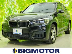 BMW X1 sDrive18i Mスポーツ 純正 8インチ HDDナビ/シート フルレザー/車線逸脱防止支援システム/パーキングアシスト バックガイド/パーキングアシスト 自動操舵/ヘッドランプ LED/ETC/EBD付ABS 記録簿