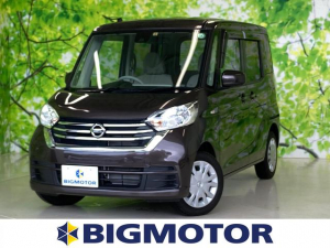 日産 デイズルークス X パーキングアシスト バックガイド/EBD付ABS/アイドリングストップ/フロントモニター/サイドモニター/バックモニター/エアバッグ 運転席