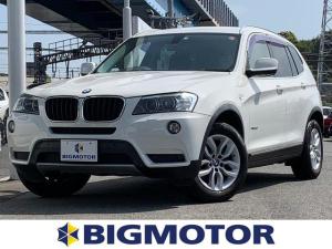 BMW X3 xDrive20i 純正 7インチ HDDナビ/パーキングアシスト バックガイド/ヘッドランプ LED/EBD付ABS/横滑り防止装置/アイドリングストップ/フロントモニター/サイドモニター/バックモニター バックカメラ