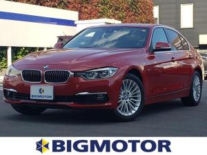 BMW 3シリーズ 318iラグジュアリー 純正 メモリーナビ/シート フルレザー/車線逸脱防止支援システム/パーキングアシスト バックガイド/ヘッドランプ HID/ETC/EBD付ABS/横滑り防止装置/アイドリングストップ 革シート 記録簿