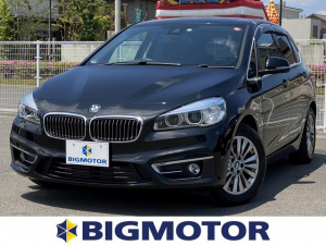 BMW 2シリーズ 218iアクティブツアラーラグジュアリー 純正 7インチ メモリーナビ/シート フルレザー/車線逸脱防止支援システム/ETC/EBD付ABS/横滑り防止装置/アイドリングストップ/DVD/エアバッグ 運転席/エアバッグ 助手席 革シート