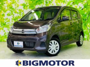日産 デイズ X エマージェンシーブレーキ/全方位モニター/ABS/EBD付ABS/横滑り防止装置/アイドリングストップ/フロントモニター/サイドモニター/バックモニター/エアバッグ 運転席/エアバッグ 助手席