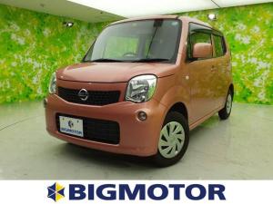 日産 モコ S EBD付ABS/エアバッグ 運転席 ワンオーナー 記録簿 盗難防止装置