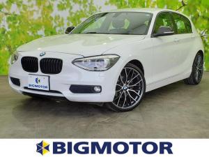 BMW 1シリーズ 116i 純正 7インチ HDDナビ/ヘッドランプ HID/ETC/EBD付ABS/横滑り防止装置/アイドリングストップ/エアバッグ 運転席/エアバッグ 助手席/エアバッグ サイド/アルミホイール オートライト