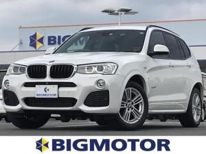 BMW X3 xDrive20i_Mスポーツ 純正 HDDナビ/車線逸脱防止支援システム/パーキングアシスト バックガイド/電動バックドア/ヘッドランプ HID/ETC/EBD付ABS/横滑り防止装置/アイドリングストップ バックカメラ 4WD