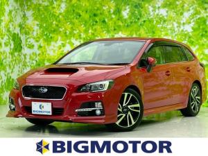 スバル レヴォーグ 2.0GT-Sアイサイト 純正フルセグナビ/フルレザー/バックカメラ/前席シートヒーター/車線逸脱防止支援システム/HID/ETC/EBD付ABS/横滑り防止装置/TV/エアバッグ 運転席/エアバッグ 助手席/スマートキー