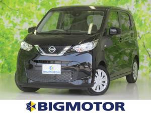 日産 デイズ S EBD付ABS/横滑り防止装置/アイドリングストップ/エアバッグ 運転席/エアバッグ 助手席/エアバッグ サイド/パワーウインドウ/キーレスエントリー/パワーステアリング/盗難防止システム