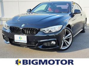 BMW 4シリーズ 428iクーペMスポーツ 純正 メモリーナビ/シート フルレザー/車線逸脱防止支援システム/パーキングアシスト バックガイド/ヘッドランプ HID/ETC/EBD付ABS/横滑り防止装置/アイドリングストップ 革シート