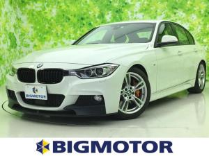 BMW 3シリーズ 320d_Mスポーツスタイルエッジ 純正 HDDナビ/車線逸脱防止支援システム/パーキングアシスト バックガイド/ヘッドランプ LED/ETC/EBD付ABS/横滑り防止装置/アイドリングストップ/バックモニター/DVD バックカメラ