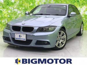 BMW 3シリーズ 320i_Mスポーツパッケージ 純正 7インチ HDDナビ/ヘッドランプ HID/ETC/EBD付ABS/横滑り防止装置/DVD/エアバッグ 運転席/エアバッグ 助手席/エアバッグ サイド/アルミホイール/パワーウインドウ 記録簿