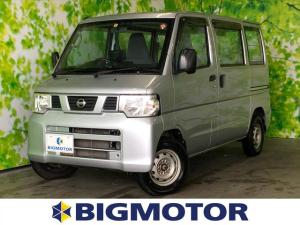日産 NV100クリッパーバン DX 社外 7インチ メモリーナビ/エアバッグ 運転席/エアバッグ 助手席/パワーステアリング/4WD/マニュアルエアコン