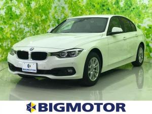 BMW 3シリーズ 318i 純正 メモリーナビ/車線逸脱防止支援システム/パーキングアシスト バックガイド/ヘッドランプ LED/ETC/EBD付ABS/横滑り防止装置/アイドリングストップ/バックモニター/DVD バックカメラ