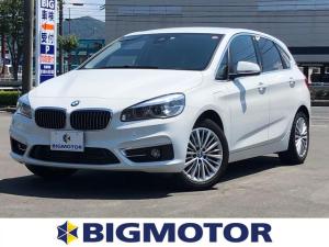 BMW 2シリーズ 225xe iパフォーアクティブTラグジュアリー 純正 HDDナビ/シート フルレザー/車線逸脱防止支援システム/パーキングアシスト バックガイド/電動バックドア/ヘッドランプ LED/ETC/EBD付ABS/横滑り防止装置/Bluetooth接続