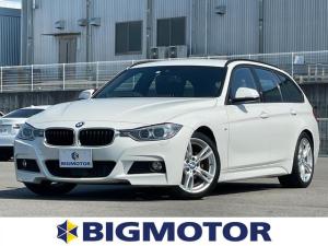 BMW 3シリーズ 320iツーリングMスポーツ 純正HDDナビ/LEDヘッドライト 衝突被害軽減システム アダプティブクルーズコントロール バックカメラ LEDヘッドランプ 電動シート 禁煙車 DVD再生 ETC 盗難防止装置 アイドリングストップ