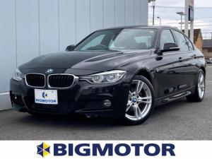 BMW 3シリーズ 320d Mスポーツ 純正 7インチ HDDナビ/車線逸脱防止支援システム/パーキングアシスト バックガイド/ヘッドランプ HID/ETC/EBD付ABS/横滑り防止装置/アイドリングストップ/バックモニター バックカメラ
