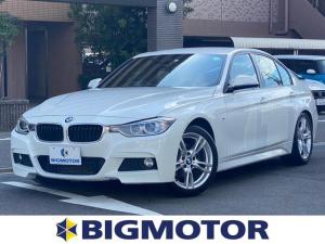 BMW 3シリーズ 320i Mスポーツ 純正 メモリーナビ/車線逸脱防止支援システム/ヘッドランプ HID/ETC/EBD付ABS/横滑り防止装置/アイドリングストップ/クルーズコントロール/バックモニター/DVD/エアバッグ 運転席