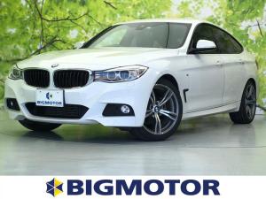 BMW 3シリーズ 320iグランツーリスモMスポーツ 純正 メモリーナビ/車線逸脱防止支援システム/パーキングアシスト バックガイド/電動バックドア/ヘッドランプ LED/ETC/EBD付ABS/横滑り防止装置/アイドリングストップ フルエアロ
