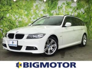 BMW 3シリーズ 320iツーリングMスポーツパッケージ 純正 HDDナビ/ヘッドランプ HID/ETC/EBD付ABS/横滑り防止装置/DVD/ルーフレール/エアバッグ 運転席/エアバッグ 助手席/エアバッグ サイド/アルミホイール/パワーウインドウ
